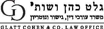 גלט כהן ושות' משרד עורי דין